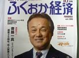 ふくおか経済1.jpg