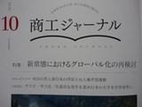 商工ジャーナル1.jpg