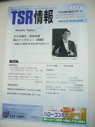 東京商工リサーチ情報誌.jpg