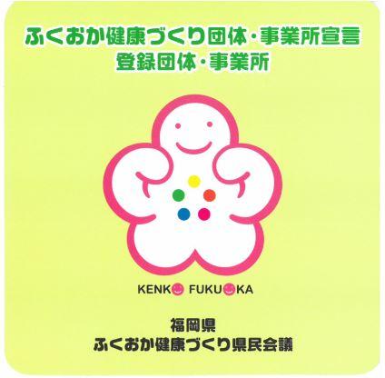 福岡健康宣言シール.JPG