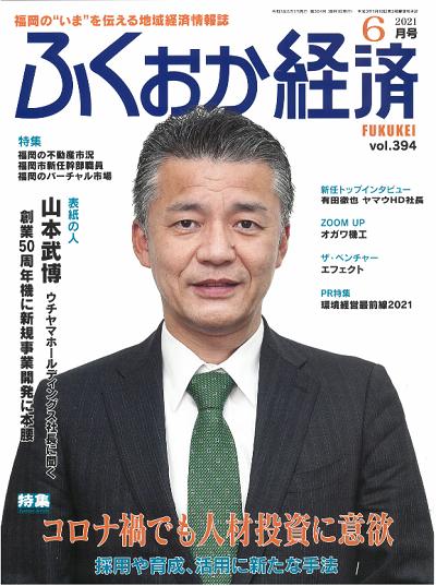 福岡経済 表紙.PNG