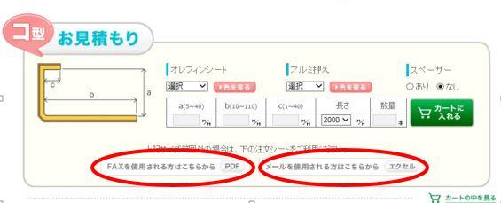 リマド注文書.JPG